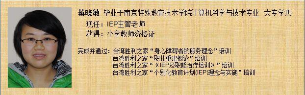 10蒋晓敏_jpg